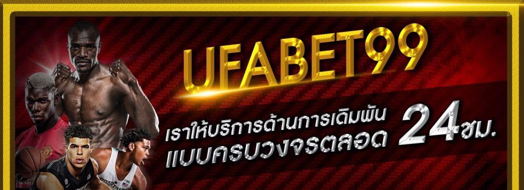 ufabet 9999 สมัคร